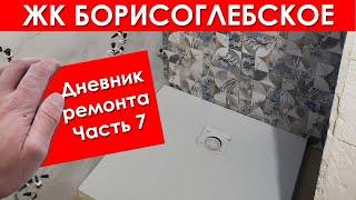 ЖК БОРИСОГЛЕБСКОЕ (дневник - часть 7) Укладка плитки в ванной  Заусовка плитки под 45