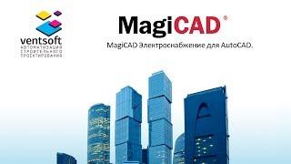 MagiCAD Электроснабжение для AutoCAD 2016.11