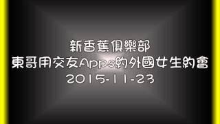 新香蕉俱樂部 東哥交友Apps與外國女生約會
