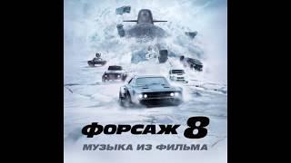 ФОРСАЖ 8 Ost