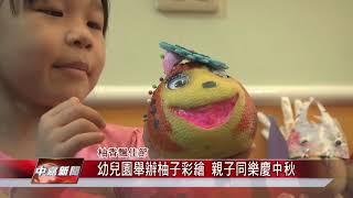 1060927【中嘉新聞】幼兒園舉辦柚子彩繪 親子同樂慶中秋