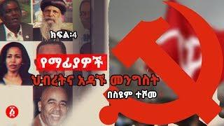 Ethiopia:የማፊያዎች ህብረትና አዳኙ መንግስት - ክፍል 4 | በስዩም ተሾመ
