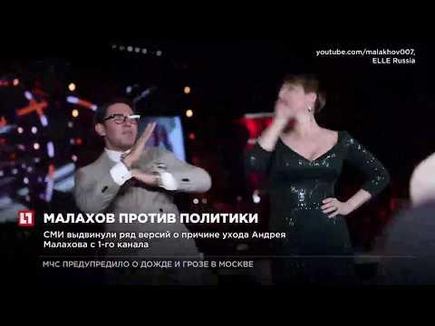 Появились версии почему Андрей Малахов уходит с Первого канала