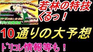 たたかえドリームチーム#198 若林の特技は!?新情報おさらい!