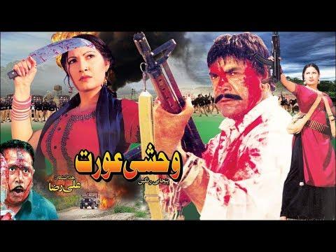 WEHSHI AURAT (1995) - SULTAN RAHI & SAIMA - OFFICIAL PAKISTANI MOVIE thumbnail