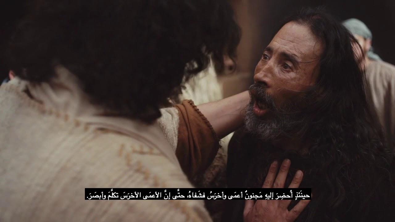 إنجيل متي ١٥:١٢-٢٩ - يسوع وبَعلزَبول