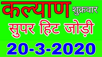 KALYAN MATKA 20-3-2020 | Luck satta matka trick | Sattamatka | कल्याण | Kalyan