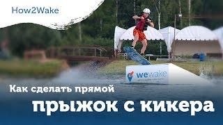 How2Wake. Как сделать прямой прыжок с кикера