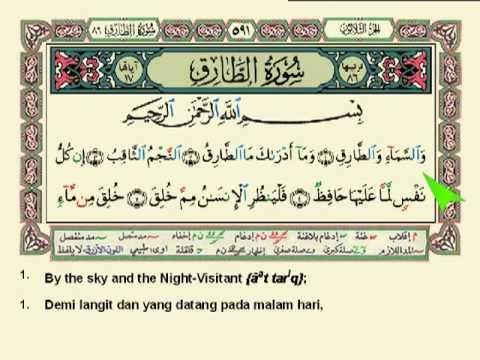 086 Surah  Al-Tariq - Muhammad Thoha Al-Junayd