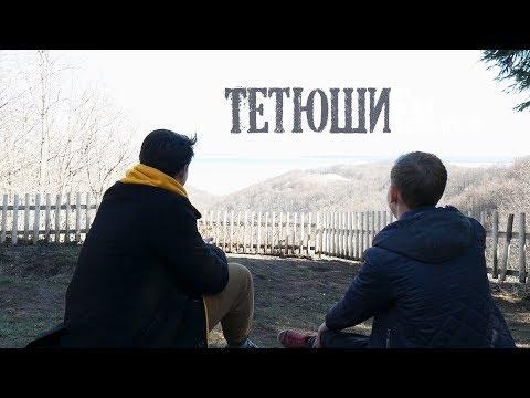 Галопом по Районам - Тетюши