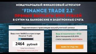 ЛОХОТРОН FINANCE TRADE 2.1 ОТЗЫВЫ