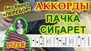 Пачка сигарет Аккорды 🎸 Лизер Lizer ♫ Разбор песни на гитаре ♪ Бой Текст