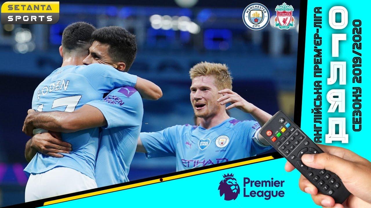 Манчестер Сіті - Ліверпуль | Огляд матчу від 02.07.2020
