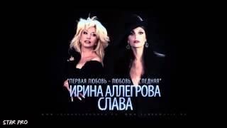 Ирина Аллегрова & Слава   Первая Любовь   Любовь Последняя Аудио