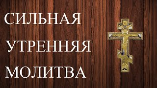 СИЛЬНАЯ Молитва (ЧИТАЕТ СТАРЫЙ МОНАХ)