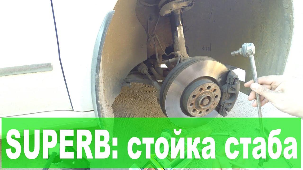 Skoda Superb II: замена стойки стабилизатора