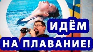 Запишите своего ребенка на плавание бесплатно, подарок губернатора Ростовской области