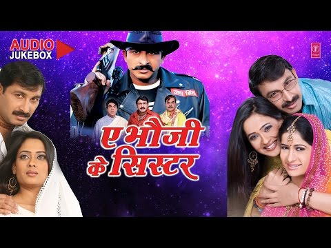 Ae Bhauji Ke Sister - Full Bhojpuri Audio Songs Jukebox - Feat.Shweta Tiwari & Manoj Tiwari