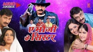 Ae Bhauji Ke Sister - Full Bhojpuri Audio Songs Jukebox - Feat.Shweta Tiwari & Manoj Tiwari