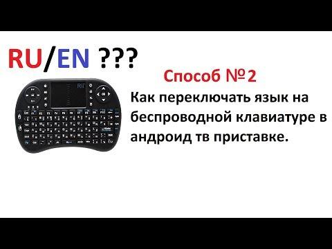 ч2. Как переключить язык на беспроводной клавиатуре в андроид приставке