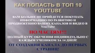Как попасть в топ ютуба Как раскрутить видео на youtube