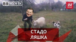 Таємниця скандального Ляшка, Вєсті.UA, 13 серпня 2018