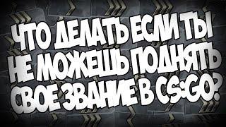 ЧТО ДЕЛАТЬ ЕСЛИ - ТЫ НЕ МОЖЕШЬ ПОДНЯТЬ СВОЁ ЗВАНИЕ В CS:GO?(Тебе понравилось видео?Ставь Like) Канал Сени : http://www.youtube.com/user/ceh9csgo Канал Зевса : http://www.youtube.com/user/zeuscyberschool ..., 2015-02-07T05:00:00.000Z)