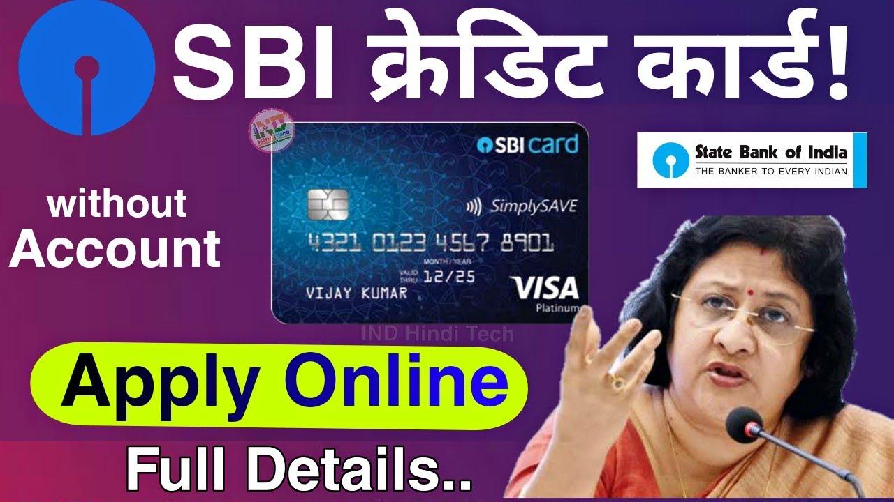 How to apply sbi credit card online without sbi account    SBI क्रेडिट कार्ड apply कैसे करे!