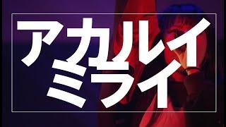 EMPiRE / THE EMPiRE STRiKES START!! at マイナビBLITZ赤坂 [ダイジェスト映像]