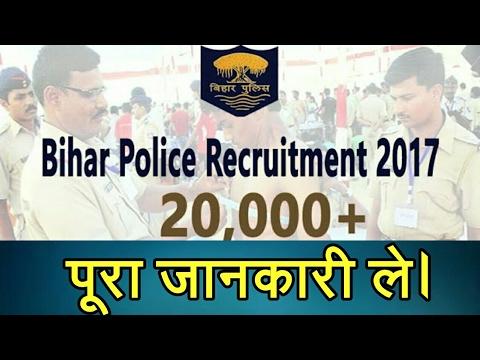 Bihar Police Recruitment 2017 | 20,000+ | Coming soon...