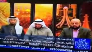 متصل سعودي على قناة شيعية طير جبهتهم