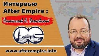 Станислав Белковский: Четвертая мировая война и Украина