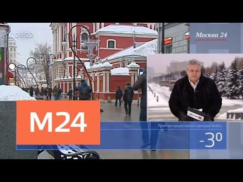 """""""Утро"""": в Москве установилась благоприятная и комфортная погода - Москва 24"""