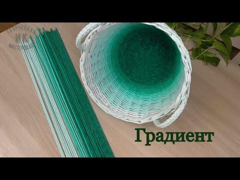 Корзина из газетных трубочек с небольшими плетеными ручками/Gradient On Wicker Basket.