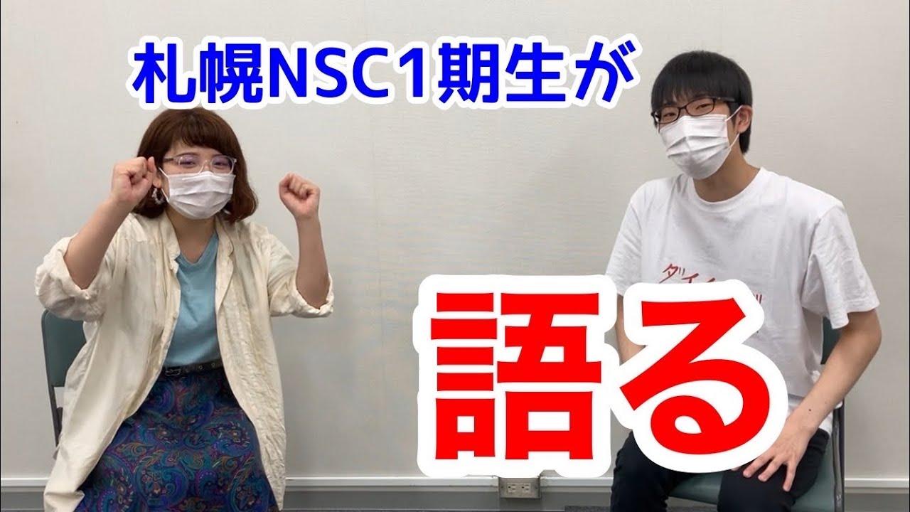 【1期生】新米芸人アライ髙橋が札幌NSCを語る!