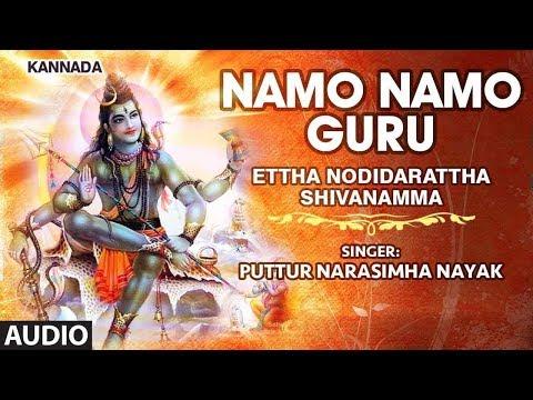 Puttur Narasimha Nayak Devotional Song: Namo Namo Guru   Kannada Bhakthi Geethegalu
