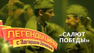 Легенды цирка с Эдгардом Запашным — Салют Победы