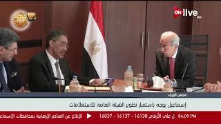 شريف إسماعيل يوجه باستمرار تطوير الهيئة العامة للاستعلامات