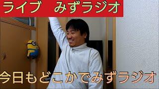 【ライブ】みずラジオ 2020.01.22 thumbnail