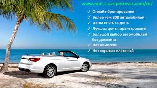 Аренда авто в Петроваце Черногория дешево, без залога, от 9 евро за день - как забронировать