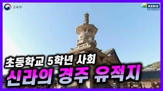[초등 사회 5-2] 신라의 경주 유적지 (360) |…