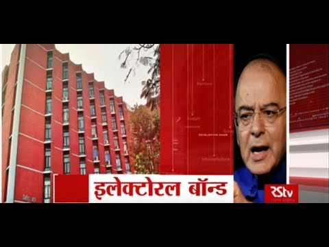RSTV Vishesh – Jan 08, 2018: Electoral Bonds