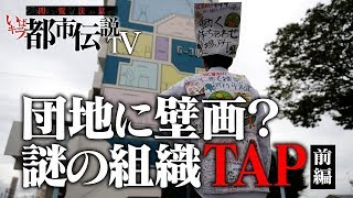 茨城県で噂される都市伝説やミステリースポット、UMA(未確認生物)の...