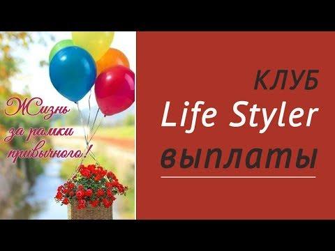 Выплаты ЛайфСтайлер /Мы - команда! / Клуб LifeStyler доход