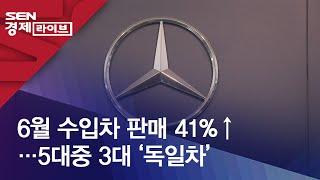 6월 수입차 판매 41%↑…5대중 3대 '독일차'