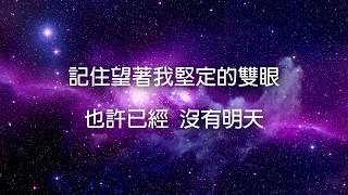 光年之外 / G.E.M.鄧紫棋(自製伴奏KTV)
