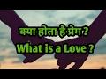 क य ह त ह प र म What Is A Love mp3