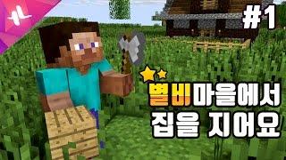 [ZUNBA] 새별비님의 마음에 들지 않으면 철거다! 별비마을에서 집을 지어요 #1 (with 짜누, Fissure)(Minecraft)