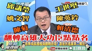 【精彩】韓國瑜翻轉高雄助選員不分黨籍?這些人被點名功不可沒!