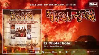 Ei Cholachole | DOT Band | Dabanol Album